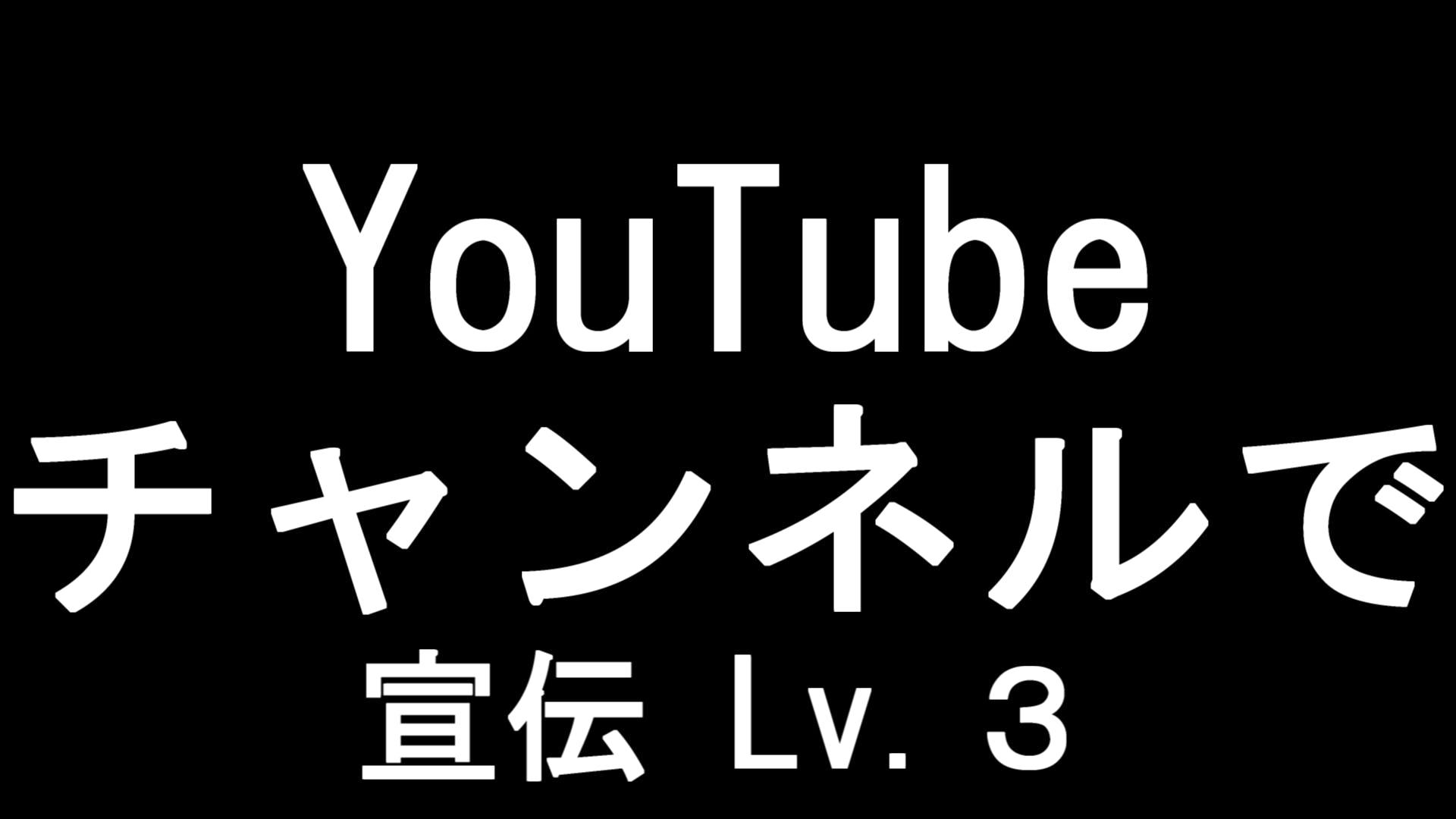 Youtubeチャンネルで宣伝レベル3