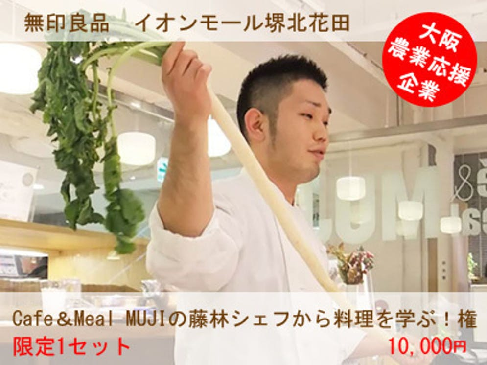 Muji cooking.jpg?ixlib=rails 2.1
