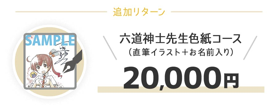 追加リターン 六道神士先生 色紙コース  2x