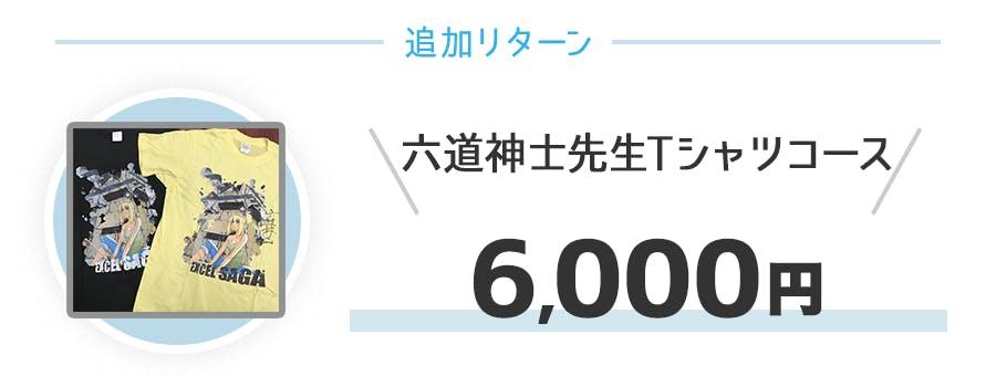 追加リターン 六道神士先生 tシャツコース  2x