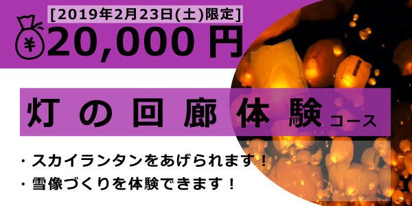 20000 1 灯の回廊コース