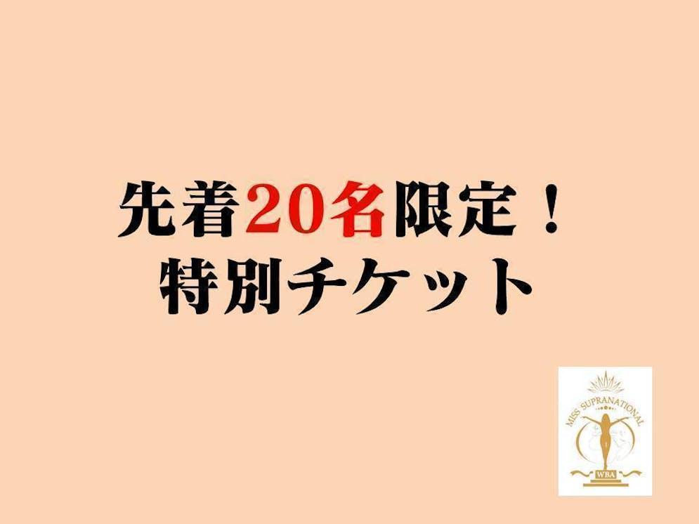 Tokubetu.jpg?ixlib=rails 2.1