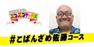 5 こばんざめ佐藤