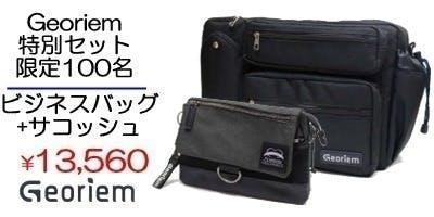 マチヤ 53 13560円サコッシュ