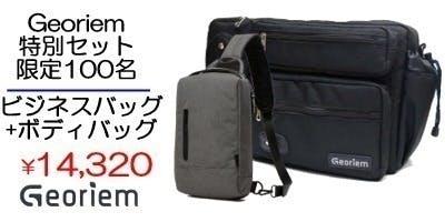 マチヤ 53 14320円ボディバッグ