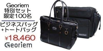 マチヤ 53 18460円ビジネストート