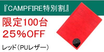 Cf10380円レッド