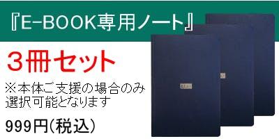 37. リターン ノート999円2