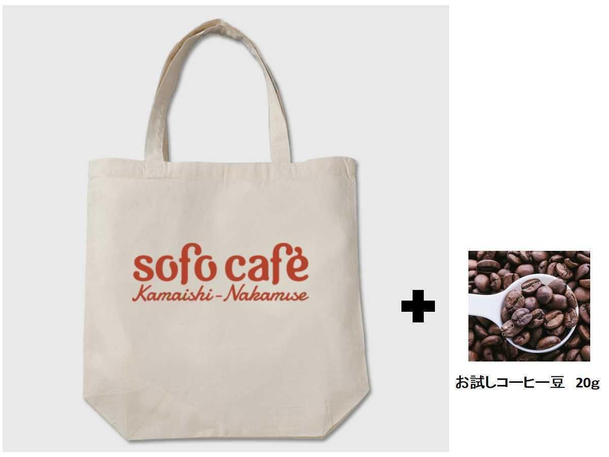 トートバック コーヒー豆