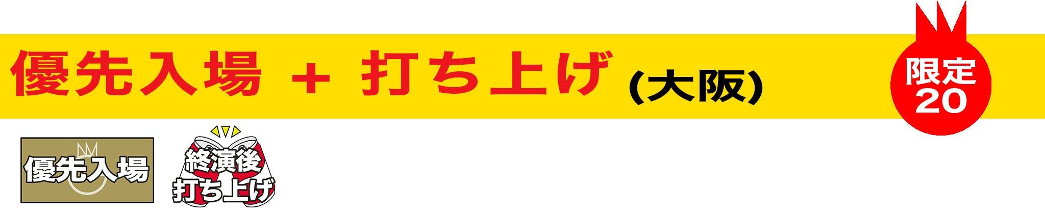 クラファン リターン優先入場 打ち上げ 大阪