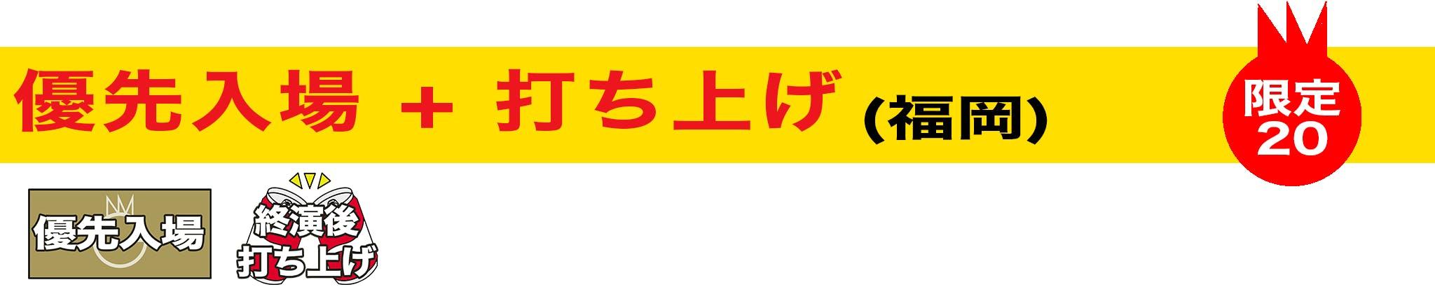 クラファン リターン優先入場 打ち上げ 福岡
