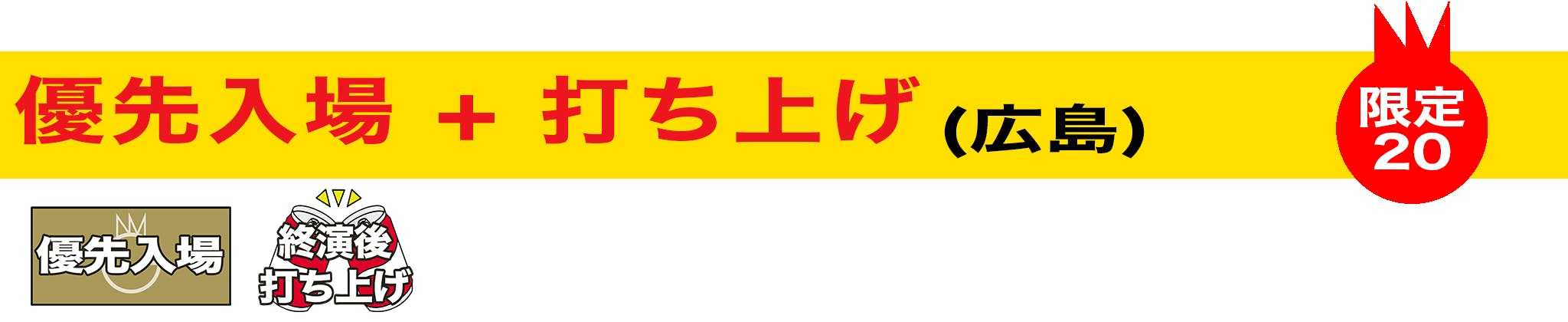 クラファン リターン優先入場 打ち上げ 広島