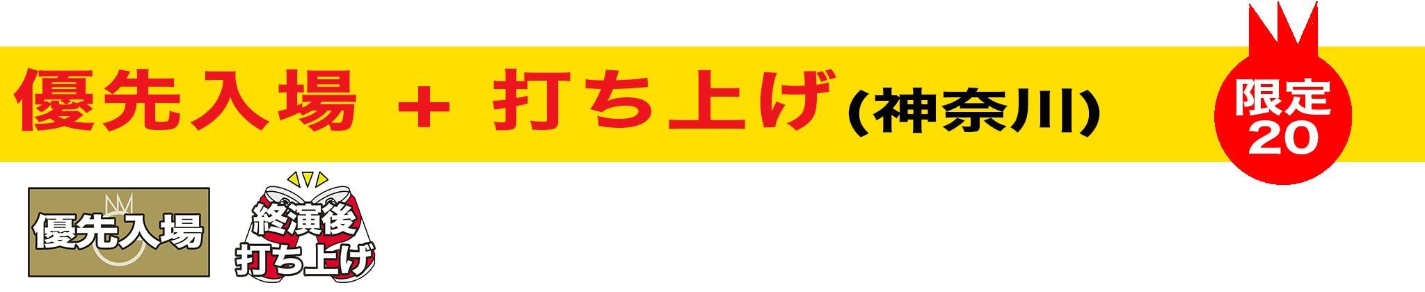クラファン リターン優先入場 打ち上げ 神奈川