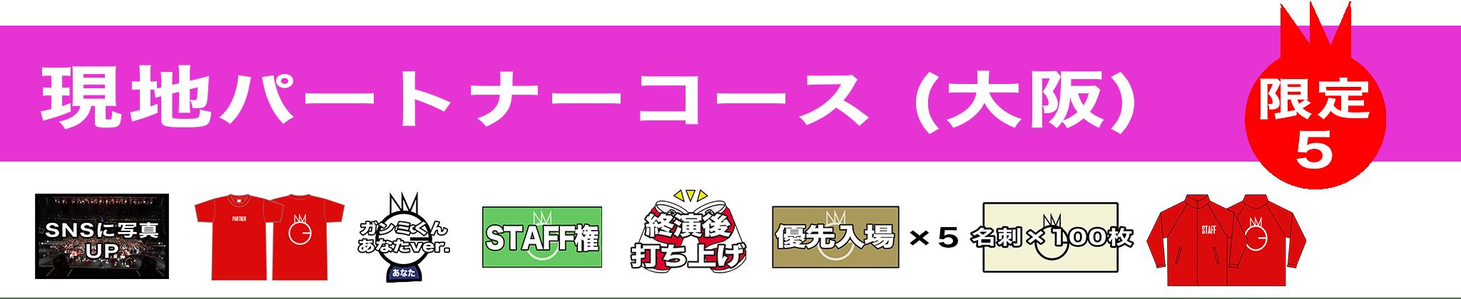 クラファン リターン 現地パートナーコース 大阪