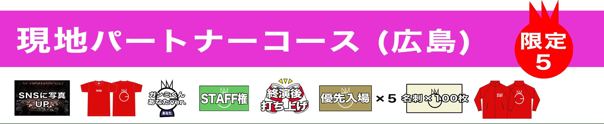 クラファン リターン 現地パートナーコース 広島