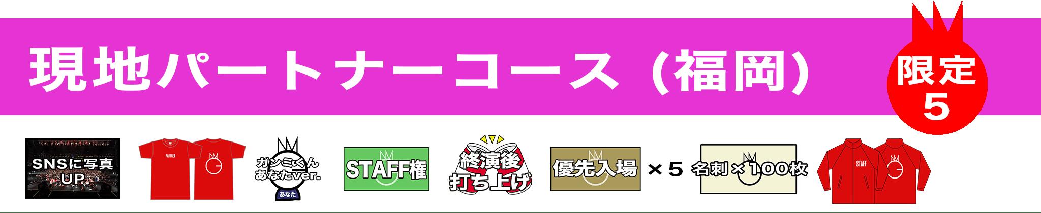 クラファン リターン 現地パートナーコース 福岡