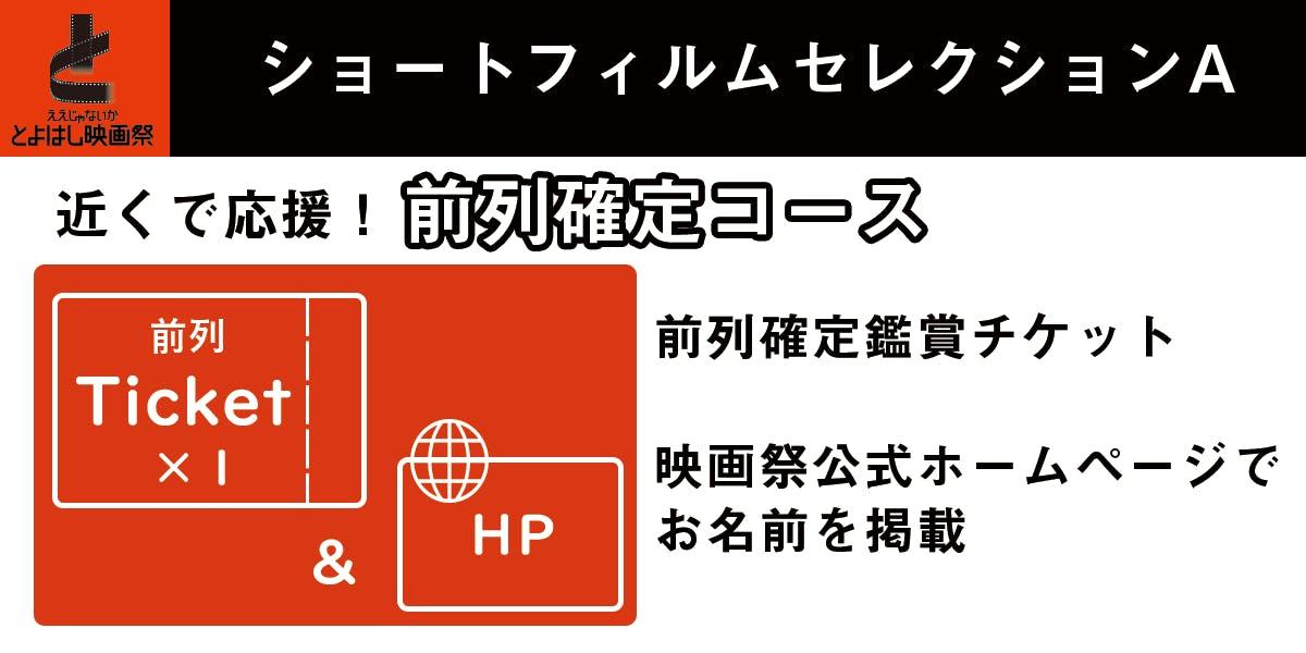 Cfショートフィルムセレクションa1