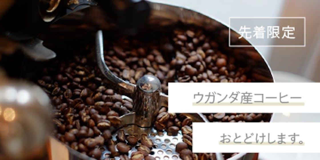 Uganda coffee newnew.png?ixlib=rails 2.1