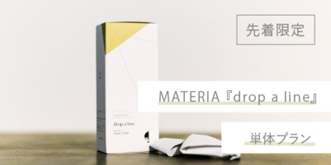 Materia1 newnew.png?ixlib=rails 2.1