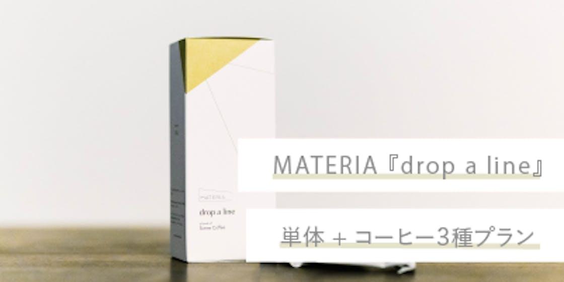 Materia coffee3 new.png?ixlib=rails 2.1