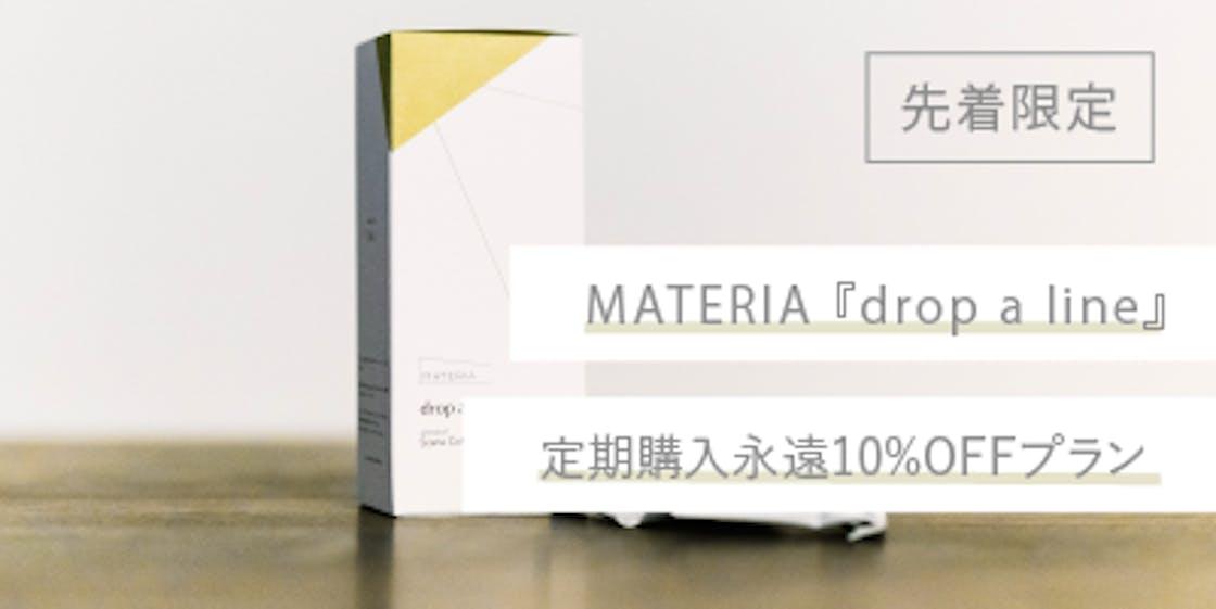 Materia subscription1 01132042.png?ixlib=rails 2.1