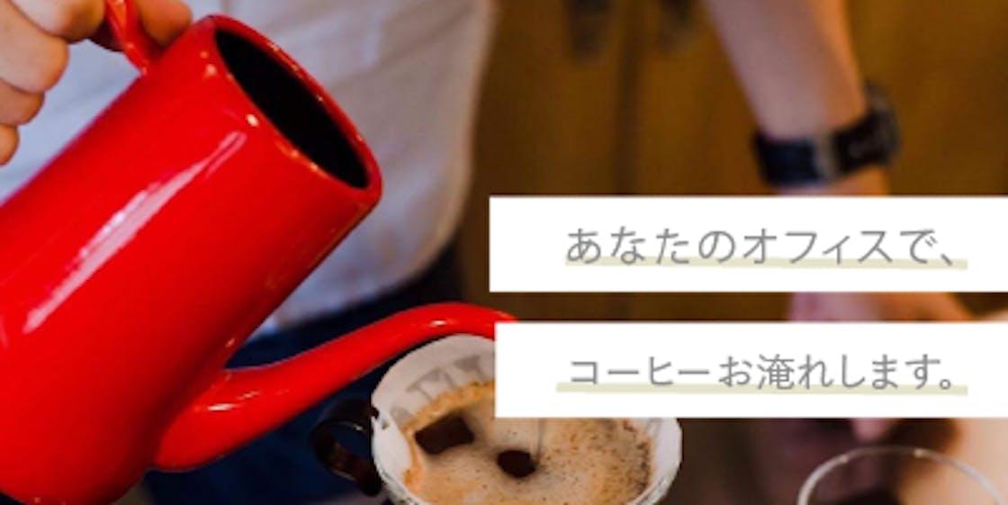 Office coffee newnew.png?ixlib=rails 2.1