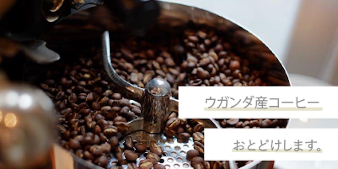 Uganda coffee2 newnew.png?ixlib=rails 2.1