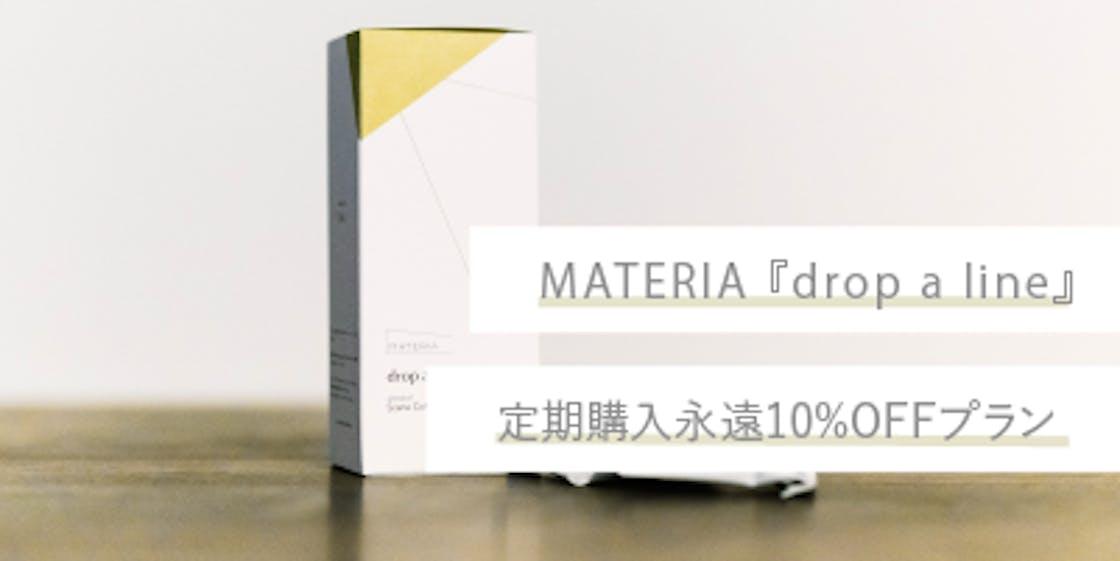 Materia subscription1.png?ixlib=rails 2.1