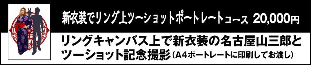 2019 02 キャンプファイヤー 素材 14