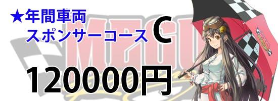 車両120000