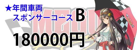 車両180000