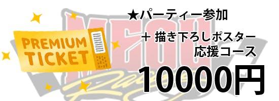 パーティー10000