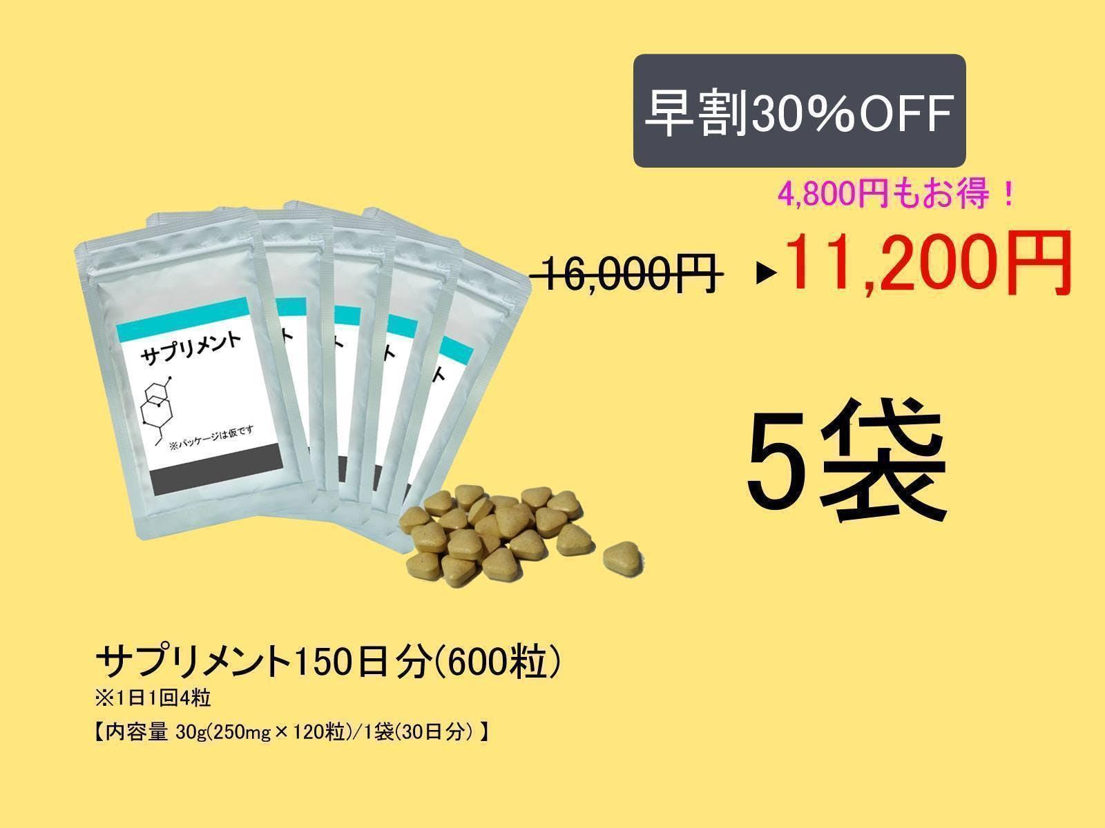 11200円