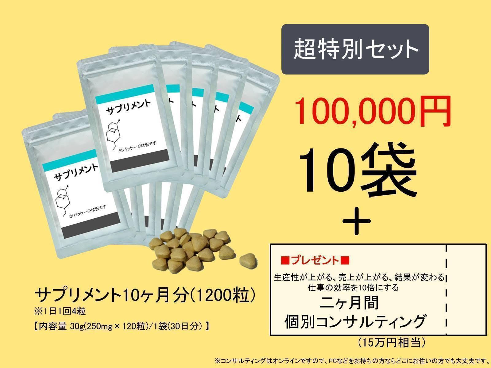 100000円
