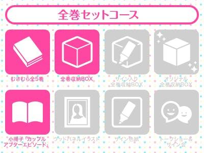 02 全巻セットコース