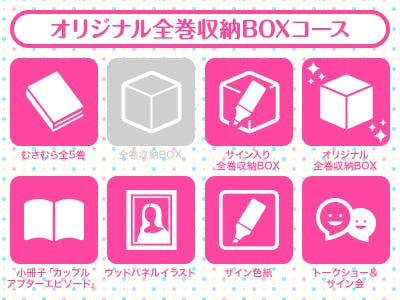 07 オリジナル全巻収納boxコース