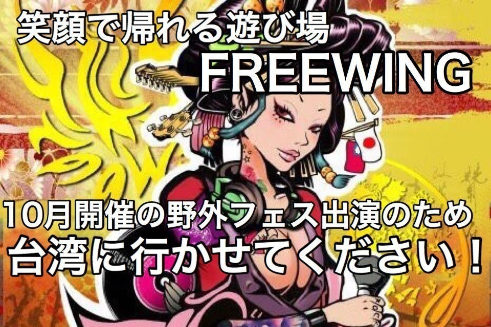 FREEWINGが台湾ロックフェス『BEASTIE ROCK '18』出演決定!