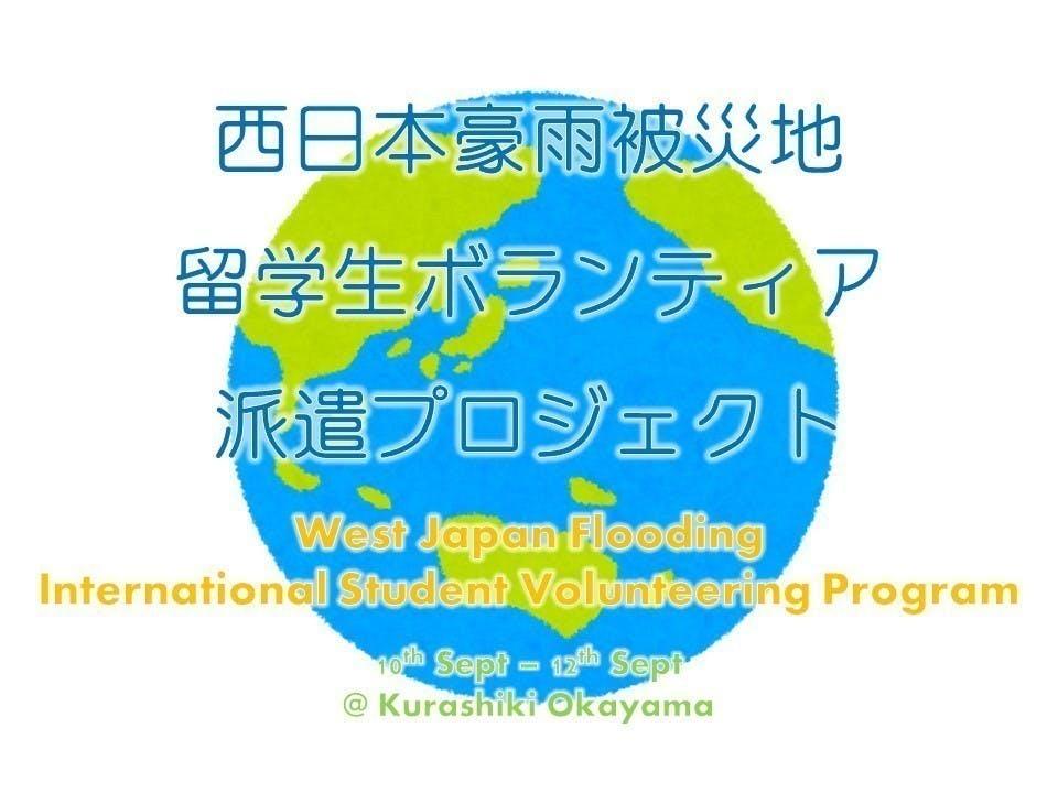 西日本豪雨の被災地に留学生を派遣したい