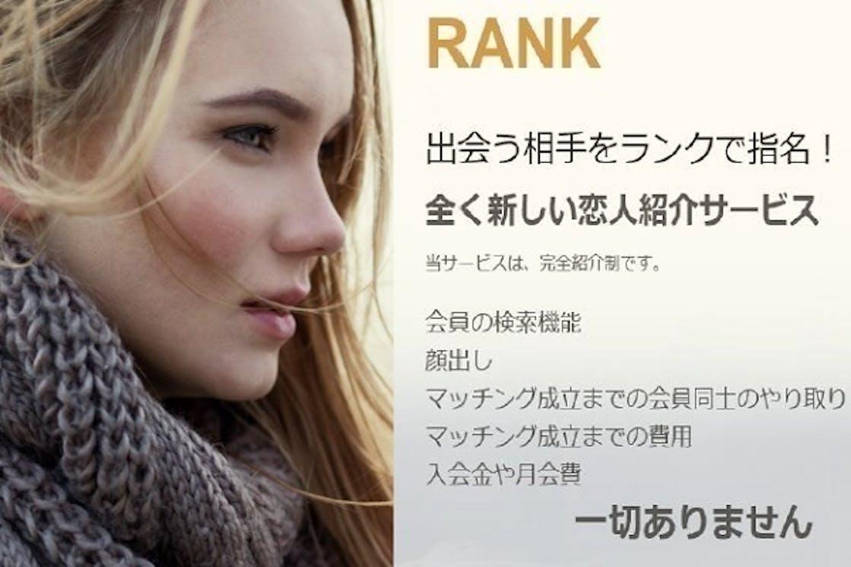 Rank サムネイル.jpg?ixlib=rails 2.1