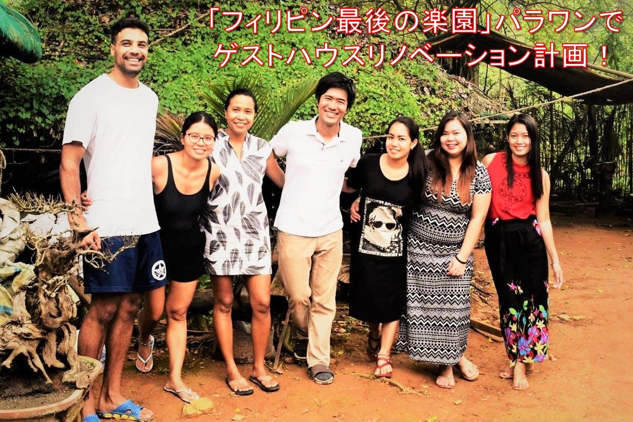 「フィリピン最後の楽園」パラワンで世界中の旅行者が集うゲストハウスをつくります