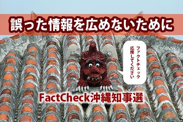 沖縄プロジェクトcfトップ用 8