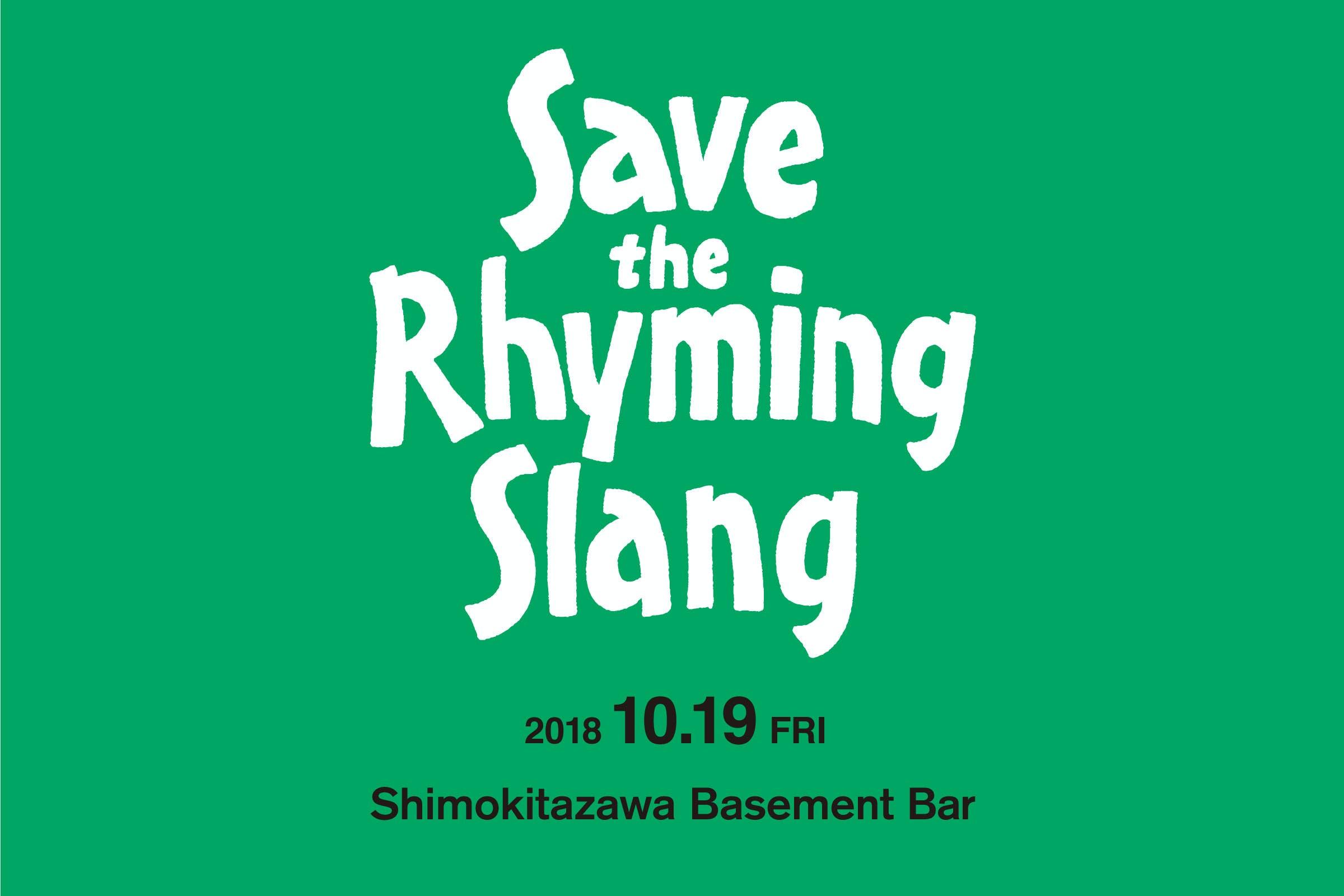 save the rhyming slang イベント救済企画を開催します campfire
