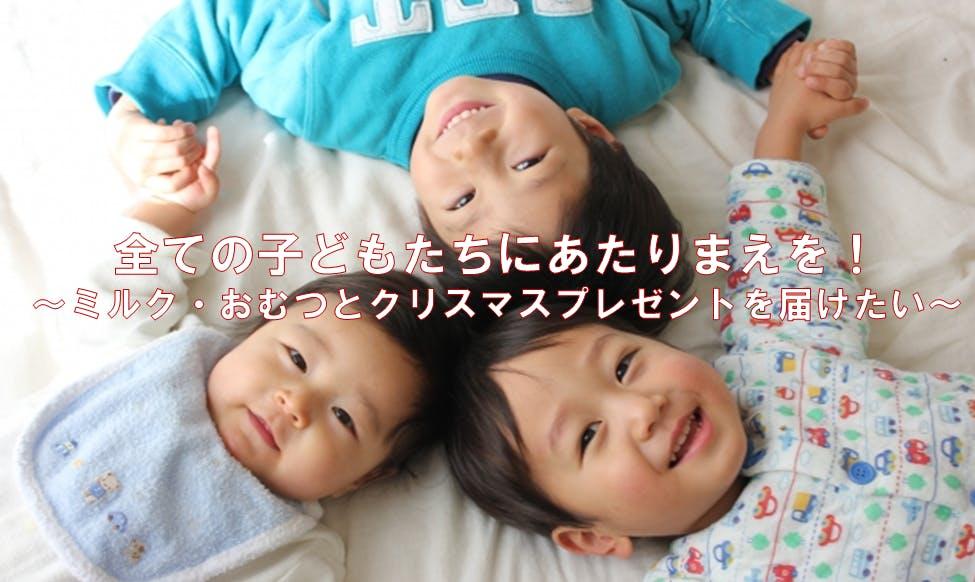 画像cl乳幼児支援プロジェクト