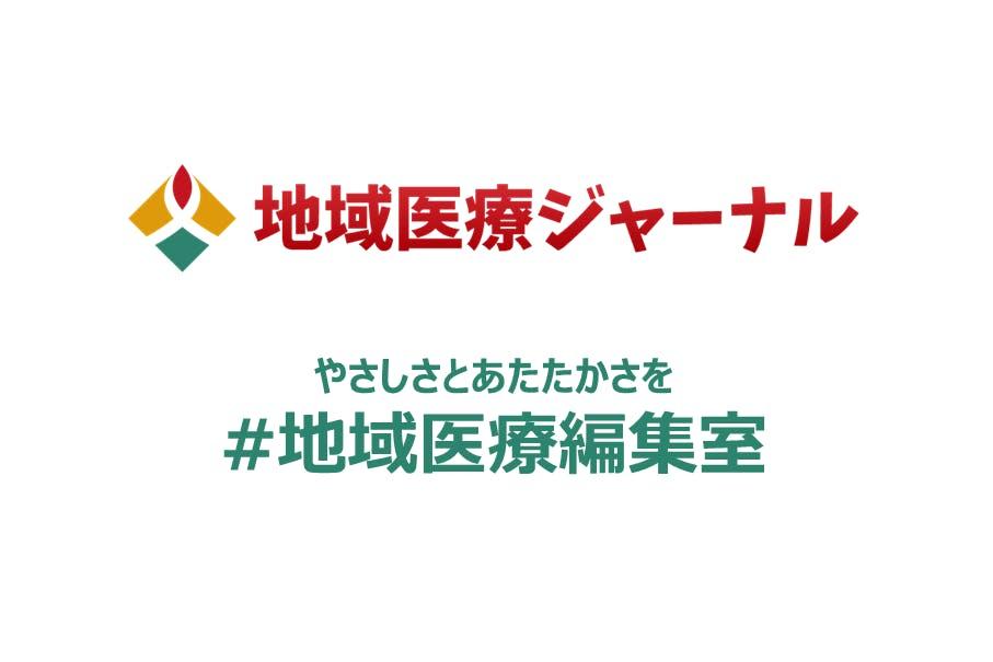 地域医療編集室logo3