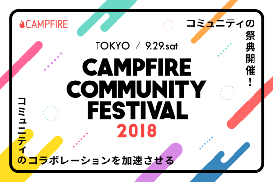 CAMPFIRE COMMUNITY FESTIVAL2018 参加受付開始