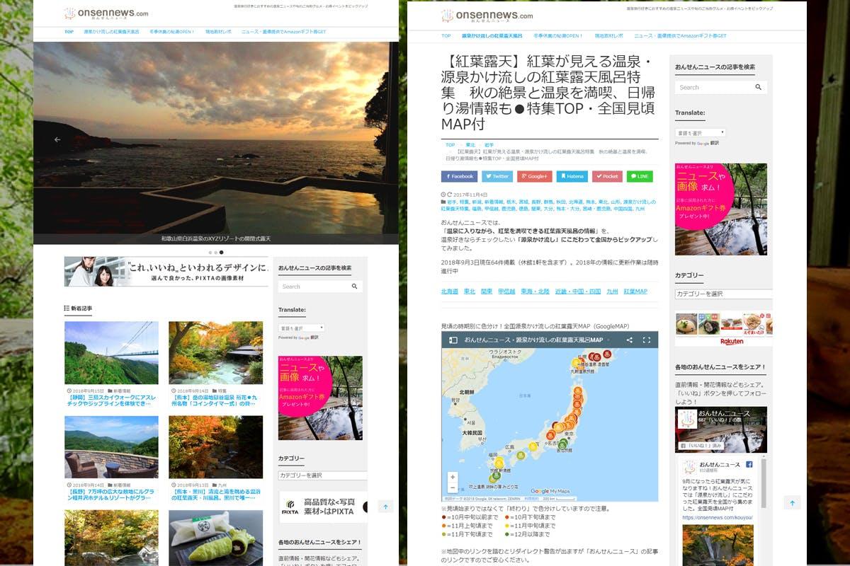 Onsennews top.jpg?ixlib=rails 2.1