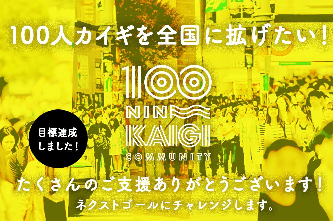 100人カイギcf cover09