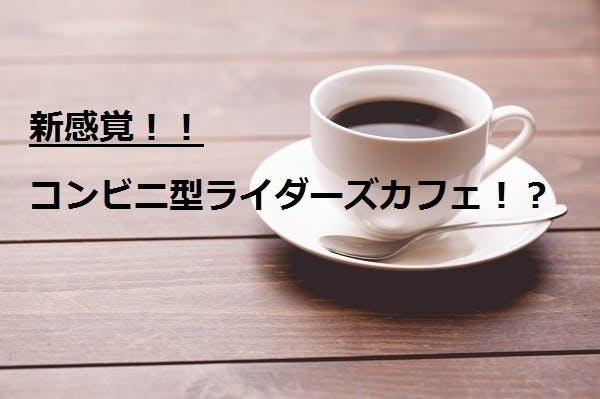 コーヒー文字入れ