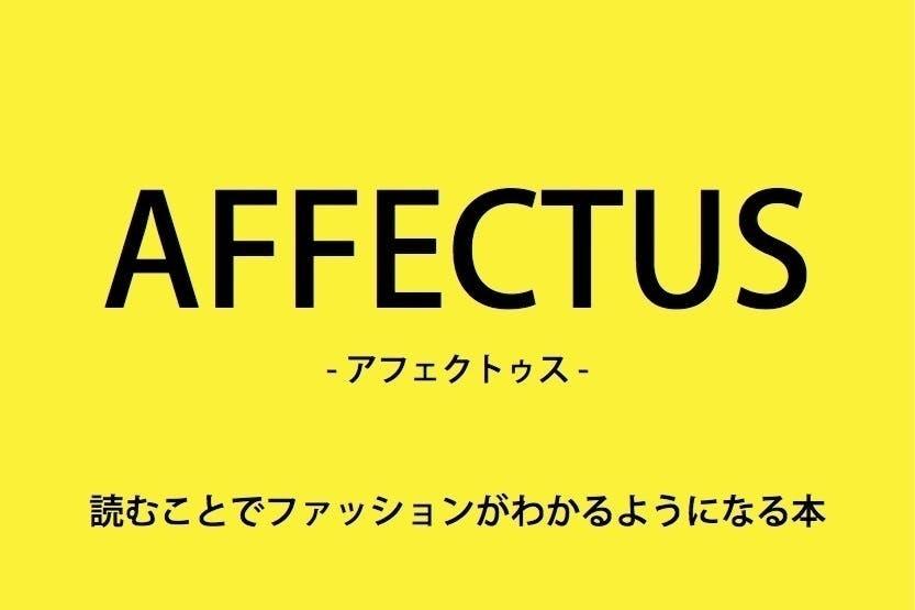 「ファッションを読む」をコンセプトにする「AFFECTUS Vol.3」出版