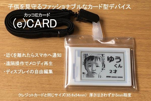 E card.png?ixlib=rails 2.1